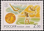 Russia stamp 2000 № 567.jpg
