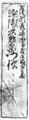 Ryoma Sakamoto Palaeography03.png