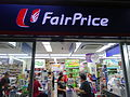 SG Lavender NTUC FairPrice Supermarket shop name sign Jun-2015 DSC Singapore night Kitchener Complex 808 French Road.JPG