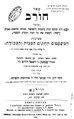 Samson Raphael Hirsch. Sefer Horev. 1895.pdf