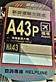 San Tin Public Transport Interchange sign for A43P and NA43 buses to Hong Kong Airport.jpg