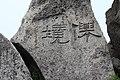 Sanqing Shan 2013.06.15 14-22-11.jpg