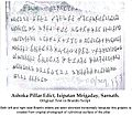 Sarnath Pillar Edict.jpg