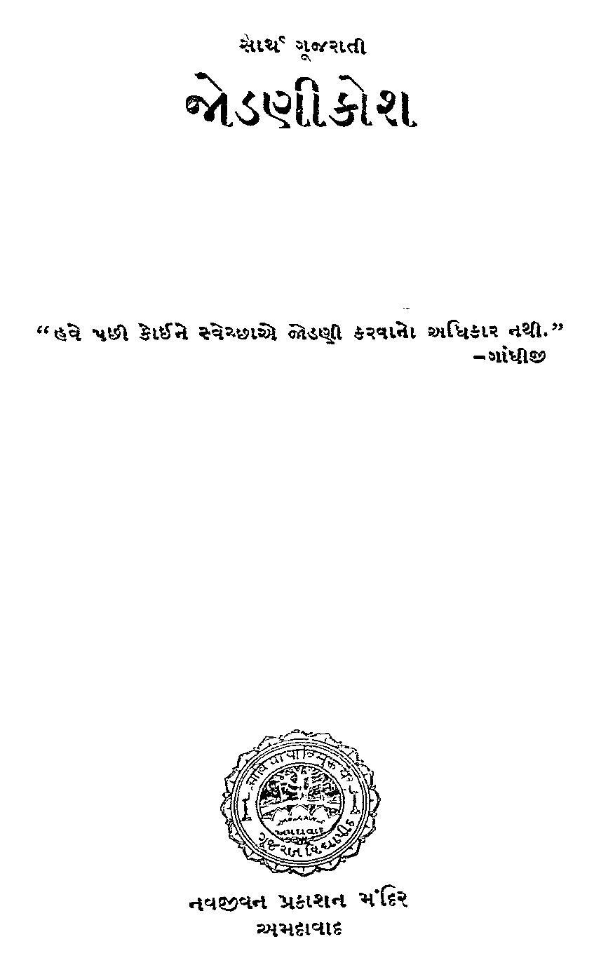 English To Gujarati Dictionary Pdf File