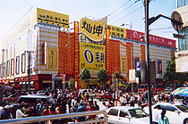 Shopping and dining on Taiyuan Street