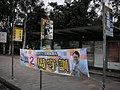 Shilin Official Residence bus stop and Justin Chou's banner 20080109a.jpg