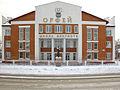 Shkola Orfey.jpg