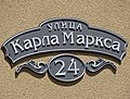 Sign for Karl Marx Street - Grodno - Belarus (27163219453).jpg