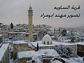 Snow in assaweyah.jpg