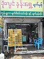 Soe Lwin Nan Shay - panoramio.jpg