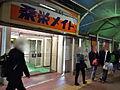 Souei Meito 2F Station ent. 20140503.JPG