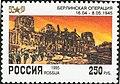 Stamp Russia 1995 Berlin Operacy.jpg