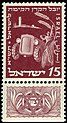 Stamp of Israel - JNF - 15mil.jpg