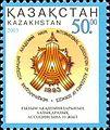 Stamp of Kazakhstan 429.jpg