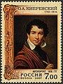 Stamp of Russia 2007 No 1165 Orest Kiprensky.jpg
