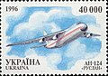 Stamp of Ukraine s122.jpg