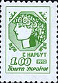 Stamp of Ukraine s17.jpg