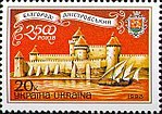 Stamp of Ukraine s186 (cropped).jpg