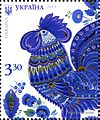 Stamps of Ukraine, 2013-38.jpg