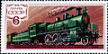 Steam Locomotive Su type 1-3-1 on 1979 USSR Stamp.jpg