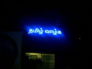 Tamil nationalism - A lightboard that reads Long Live Tamil outside a public building in Tamil Nadu.