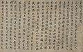 Textes nestoriens (Pelliot chinois 3847) 1.jpg