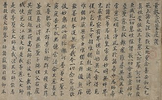 Jingjiao Documents - Image: Textes nestoriens (Pelliot chinois 3847) 1