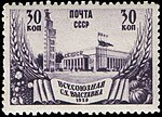 The Soviet Union 1939 CPA 680 stamp (Central Pavilion).jpg