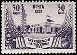 The Soviet Union 1939 CPA 680 stamp (Central Pavilion).jpg
