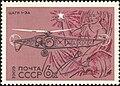 The Soviet Union 1969 CPA 3830 stamp (Helicopter TsAGI 1-EA, 1930. Aurora).jpg