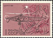 The Soviet Union 1969 CPA 3830 stamp (Helicopter TsAGI 1-EA, 1930. Aurora).jpg