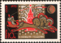 The Soviet Union 1971 CPA 4045 stamp (Ded Moroz (Santa Claus) in Troika and Spasskaya Tower of the Moscow Kremlin).png