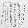 The resume by Yashiro Misao.jpg