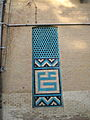 Tiling of South wall of Ali Al Mahruq Mosque - name of prophet Ali in persian masonry writing - Nishapur 06.JPG