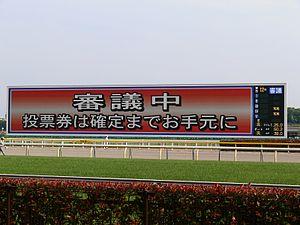 Tokyo Racecourse - Turf Vision video screen
