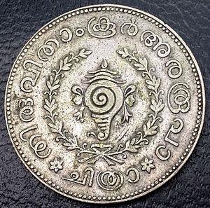 Malayalam - Malayalam letters on old Travancore Rupee coin