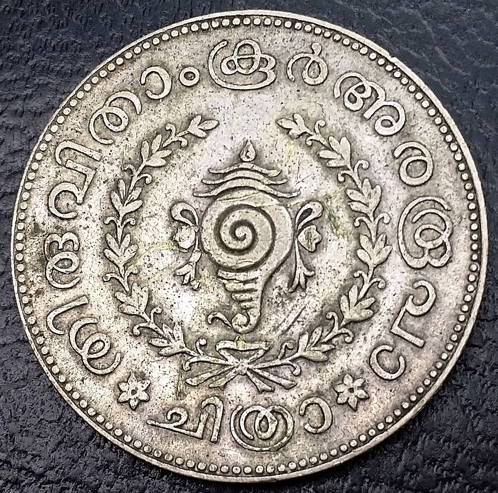 Travancore Rupee - Reverse