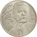 USSR-1988-1ruble-CuNi-Gorky120-b.jpg