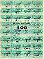 Uzbek-1992-Consumer's Card-500-1 quart.jpg