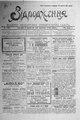 Vidrodzhennia 1918 128.pdf