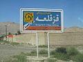 Village entrance sign Qzqlh.jpg