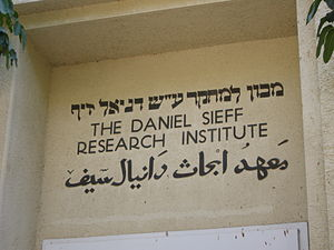 Weizmann Institute of Science - The front door of the administrative building with the former name