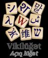 Wiktionary-logo-az.png