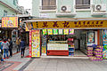 Wongwt 官也街 (17286223601).jpg