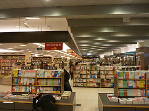 Publishing industry in China - Inside Chongwen Book City, a popular bookstore in Wuhan