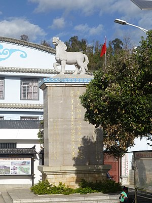 Khatso - Monument in Xingmeng Township, commemorating 750 years of history of Mongol people in Yunnan