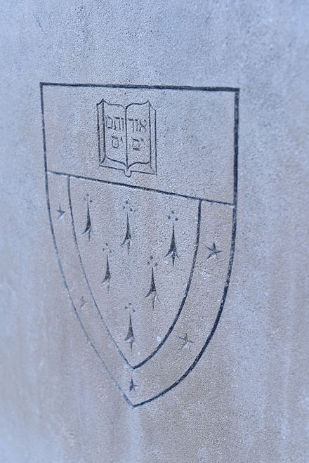 "The arms of the Yale School of Music. Yale's motto appears in Hebrew, meaning ""Light & Truth"". Yale III.jpg"