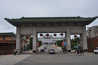 Yanji - Yanbian University (main gate)