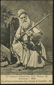 Yero Tsiamis of Chalkidiki, Greek Macedonian revolutionary 1854.jpg