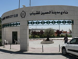 Sport in Jordan - Entrance to the Al Hussein Youth City Club